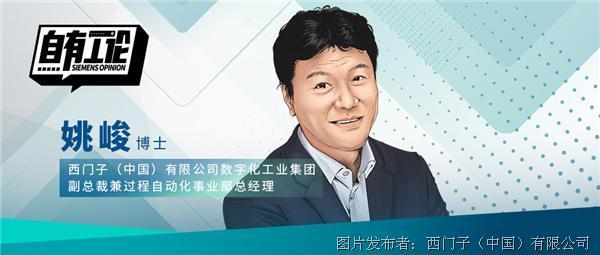 文章图片2_西门子姚峻:行成于思,数字化咨询助力企业迈出数字化转型第一步.jpg