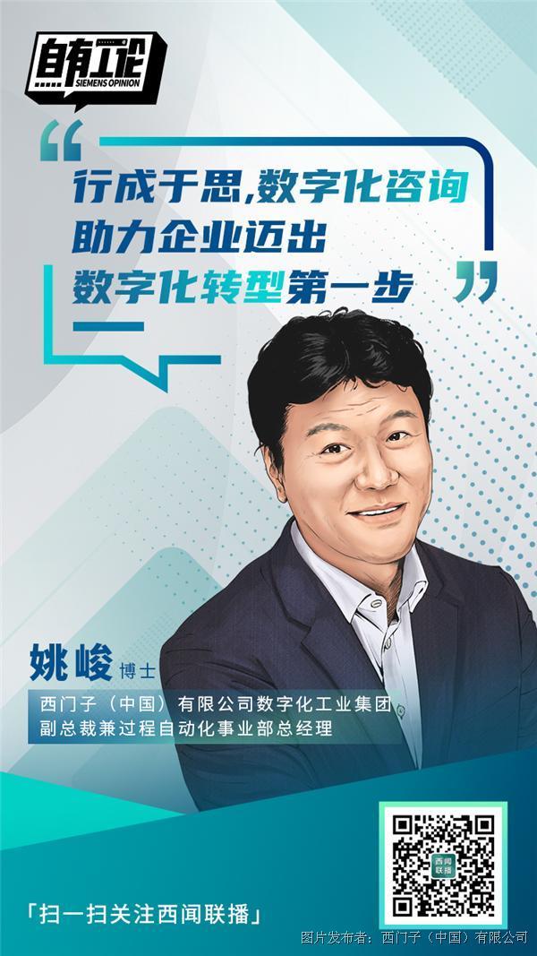 文章图片1_西门子姚峻:行成于思,数字化咨询助力企业迈出数字化转型第一步.jpg