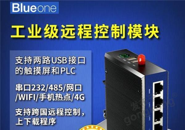 华杰智控高性能工业级4G无线网关