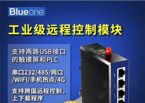 華杰智控HJ8500遠程通信模塊