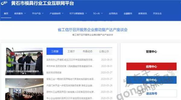 """賦能""""工業之母""""數字化,湖北首個模具工業互聯網平臺建設啟動"""
