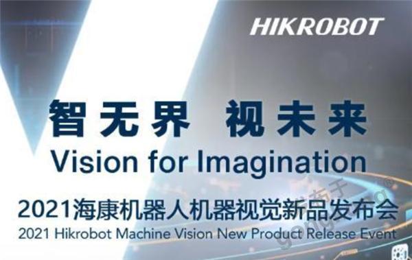 """3月8日   海康機器人上""""新"""",智無界 視未來"""