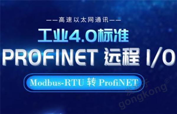 华杰智控推出HJ3204 Profinet 远程IO模块