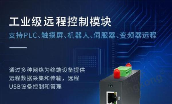 華杰智控HJ8500PLC遠程控制模塊