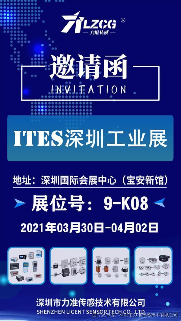 ITES深圳工业展202103300402.jpg