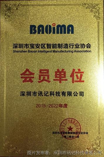 热烈祝贺我司成为深圳市宝安区智能制造行业协会会员单位.png