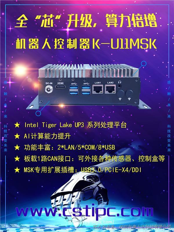 康士达机器人控制器K-U11MSK.jpg