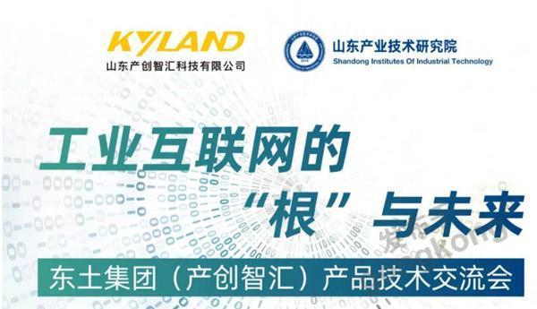 """相约济南,东土与你畅聊工业互联网的""""根""""与未来!"""