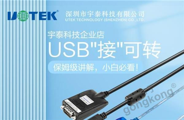 直播预告 | 全系列USB接口转换器,等你来秒!