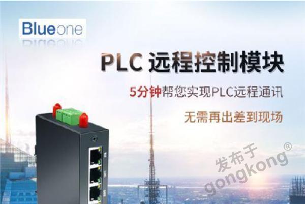 华杰智控推出HJ8300工业物联网模块