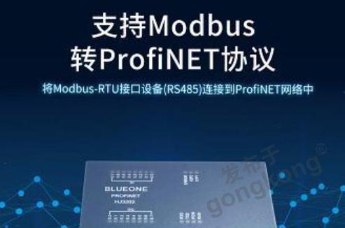 华杰智控推出VM3209C Profinet IO模块