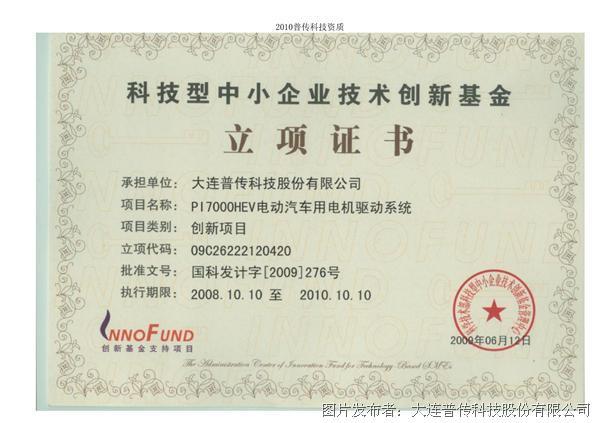 PC12-技术创新基金立项证明_00.png