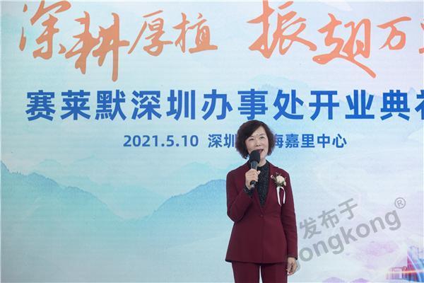 赛莱默中国及北亚区总裁吕淑萍女士在赛莱默深圳销售办事处开业典礼上致欢迎词.jpg