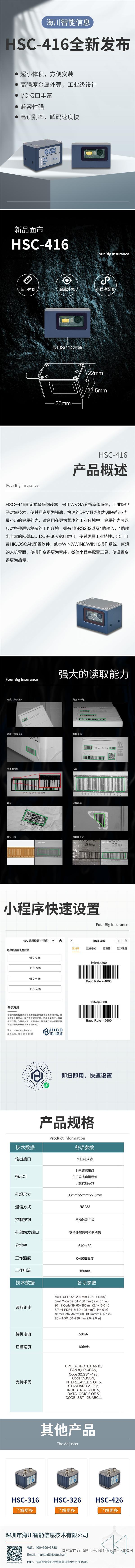 扫码器--416-1.jpg