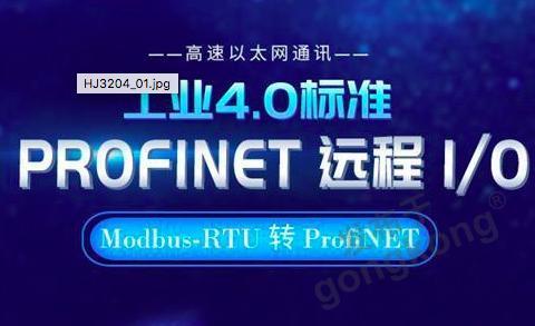 華杰智控推出HJ3208 Profinet智能遠程IO模塊