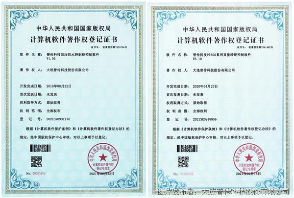 证书 2021SR0931170_00_副本(1).jpg
