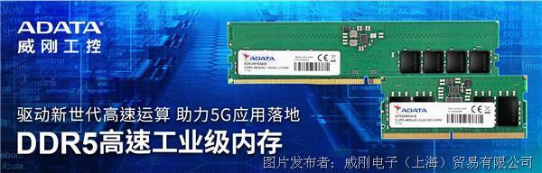 威刚工控发表DDR5工业级内存