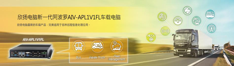 欣揚電腦新推出全新的AIV-APL1V1FL無風扇車載計算機