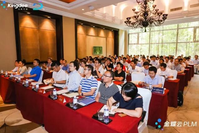 重磅!金蝶云在深圳发布PLM 新版V15.0