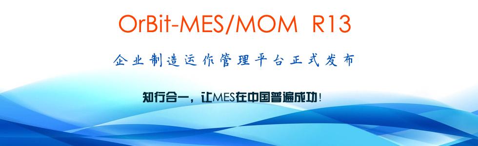 華磊迅拓OrBit-MES/MOM R13版本正式發布