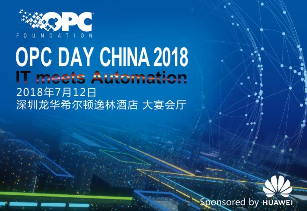 干货分享|OPC DAY CHINA 2018——当IT遇见自动化