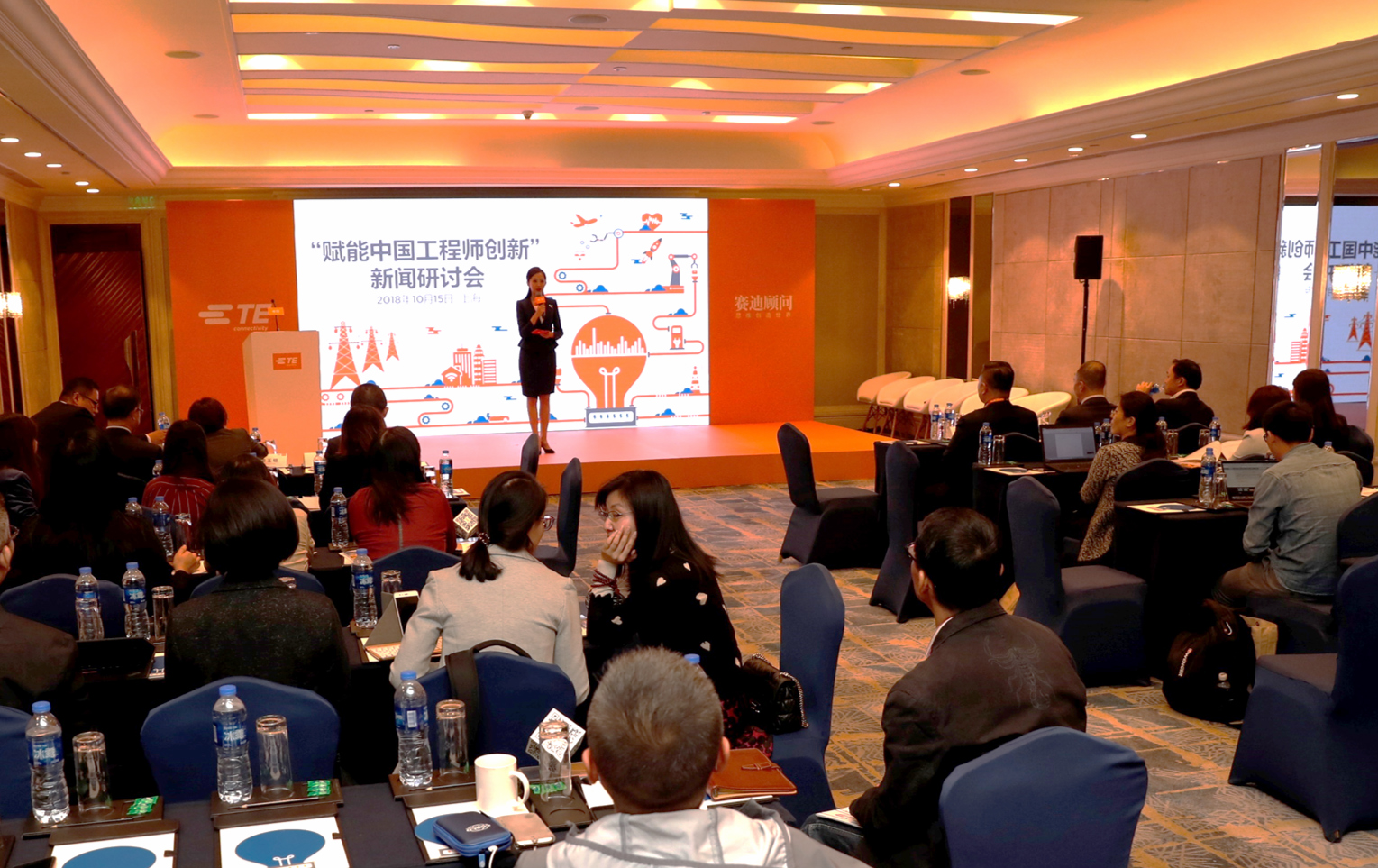 TE Connectivity 与赛迪顾问联合发布《2018中国工程师创新能量指数报告》