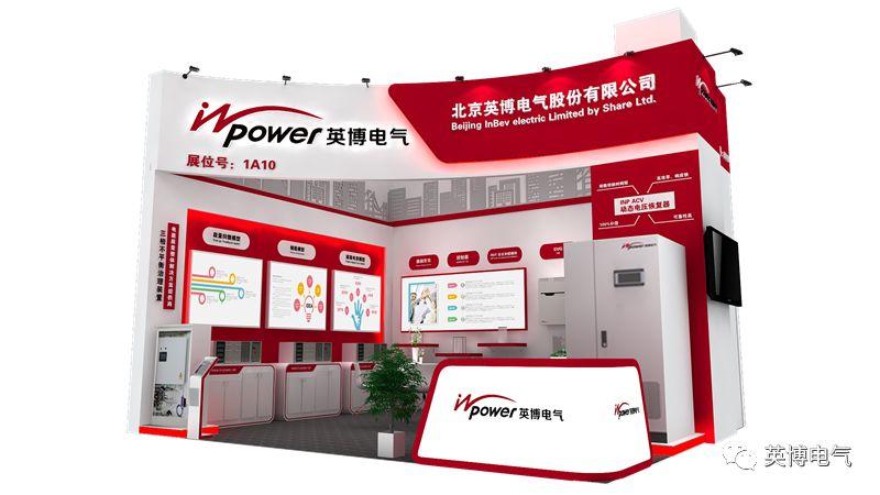 英博电气盛装亮相2018中国国际电力电工展