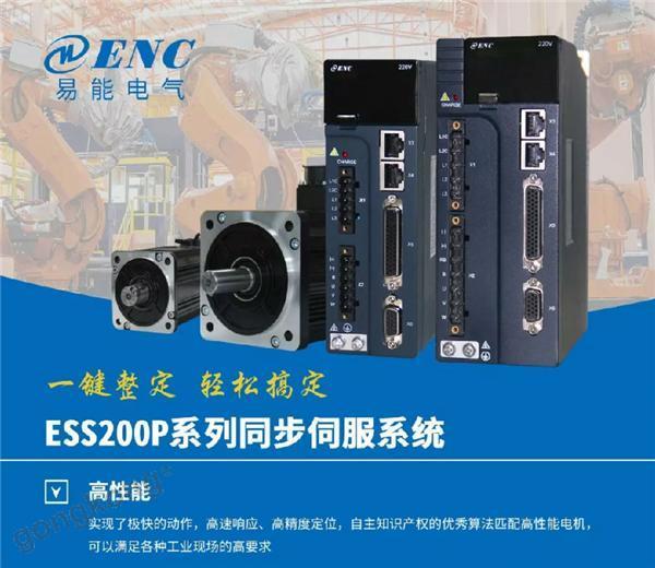 易能ESS200P伺服系统为您而优秀