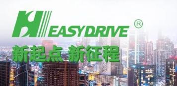 热烈庆祝深圳市易驱电气有限公司成为施耐德电气旗下合资公司