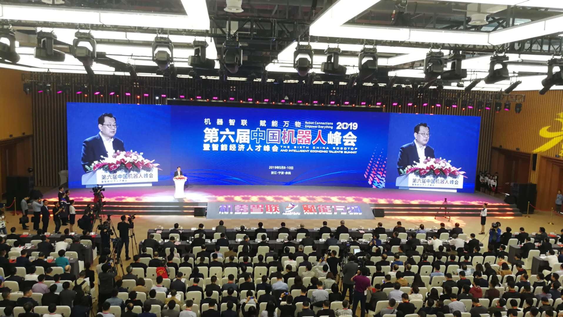 """""""峰""""起云""""甬"""",第六届中国机器人峰会暨智能经济人?#27431;?#20250;盛大开幕"""