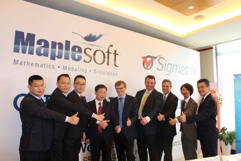 Maplesoft公司和Sigmetrix公司☆上海�k事�昨日正式�_�I