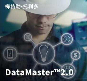 """重磅来袭  """"DataMaster? 2.0""""新品发布,细节抢先看!"""
