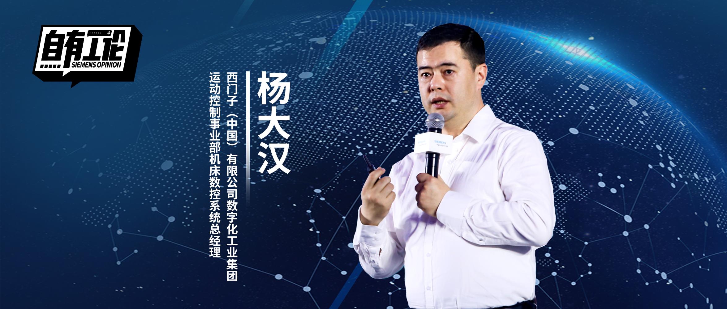 楊大漢:數字化制造將開啟中國機床工業的黃金十年