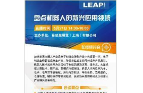 LEAP Expo 2020 | 盘点机器人的新兴直接看的av网址免费的领域