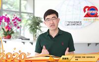 工控網20周年--菲尼克斯(中國)投資有限公司總裁顧建黨致辭