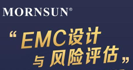 【金升陽直播】EMC設計與風險評估