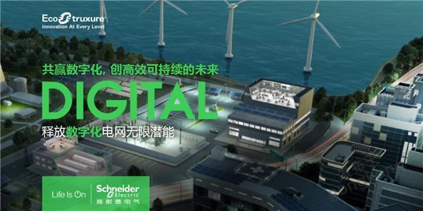 施耐德电气:数字化加速能源互联网落地