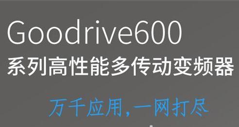 万千应用,一网打尽——英威腾Goodrive600系列高性能多传动变频器