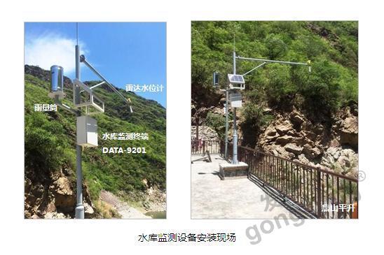 水雨情自动测报系统方案、水雨情自动测报系统解决方案