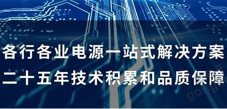 工业电源在新兴领域中的重要性和发展潜力