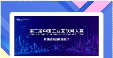 500万奖金池!第二届中国工业互联网大赛报名通道现已开启!