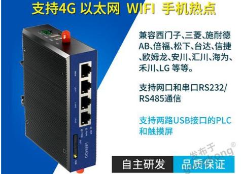 華杰智控PLC遠程控制綜合管理系統
