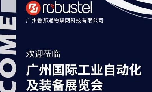 展會資訊 | 魯邦通邀您相約8月11-13日廣州SIAF自動化展