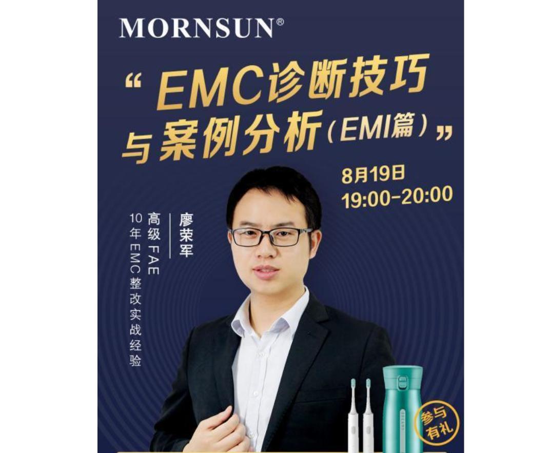 【金升陽直播】EMC診斷技巧與案例分析--EMI篇