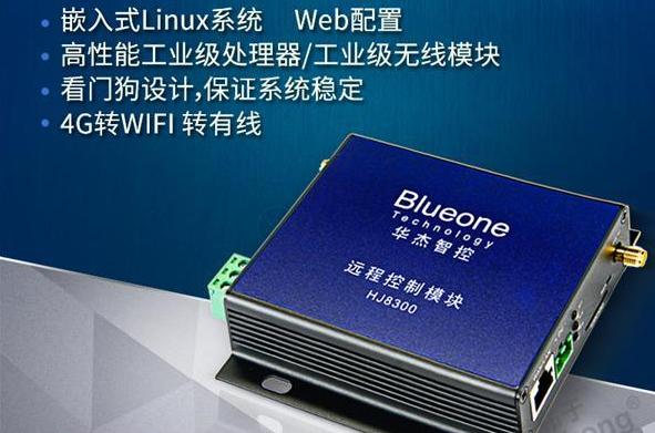 华杰智控工业无线网络产品HJ8300系列