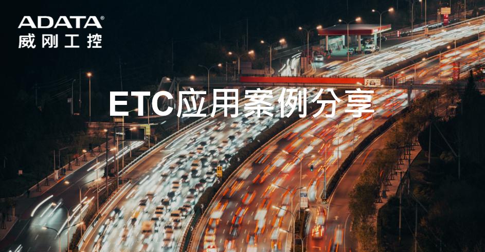 是什么讓ETC暢行無阻?