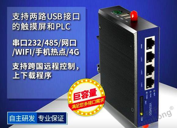 华杰智控工业级plc无线通信模块