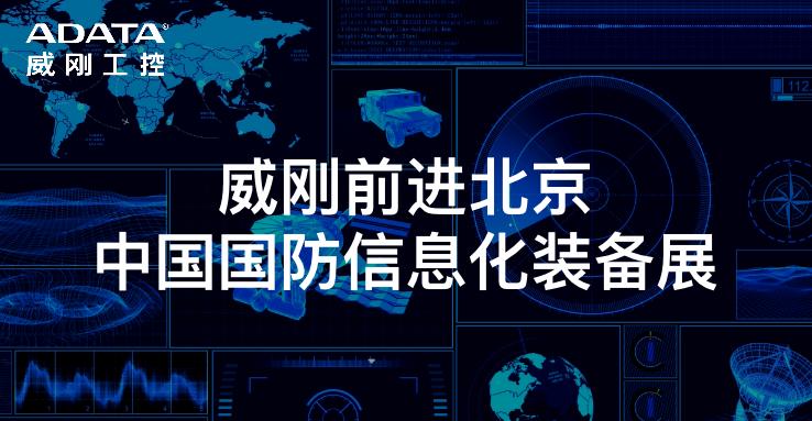 第九届中国国防信息化装备展,我们来啦