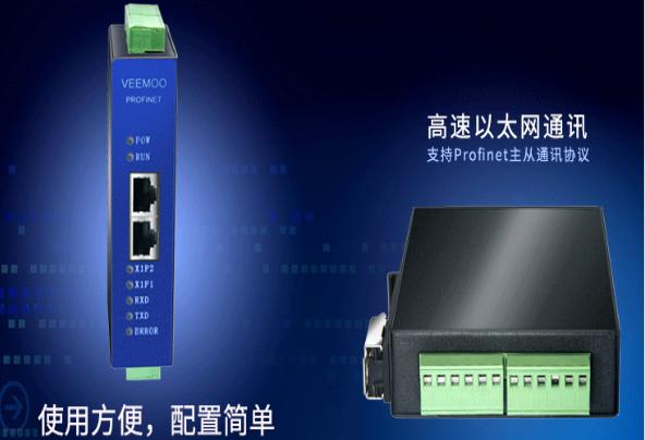 HJ3209C华杰智控Profinet远程分布式IO模块
