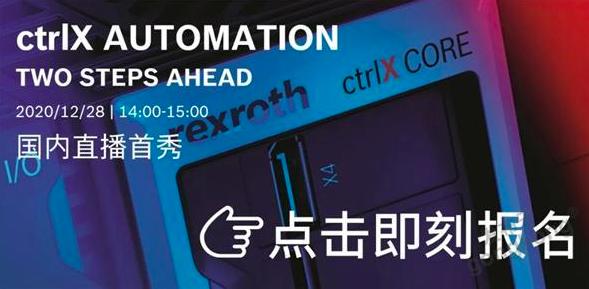 加入探索,赢博世雨刮器!自动化领域的智能手机ctrlX AUTOMATION